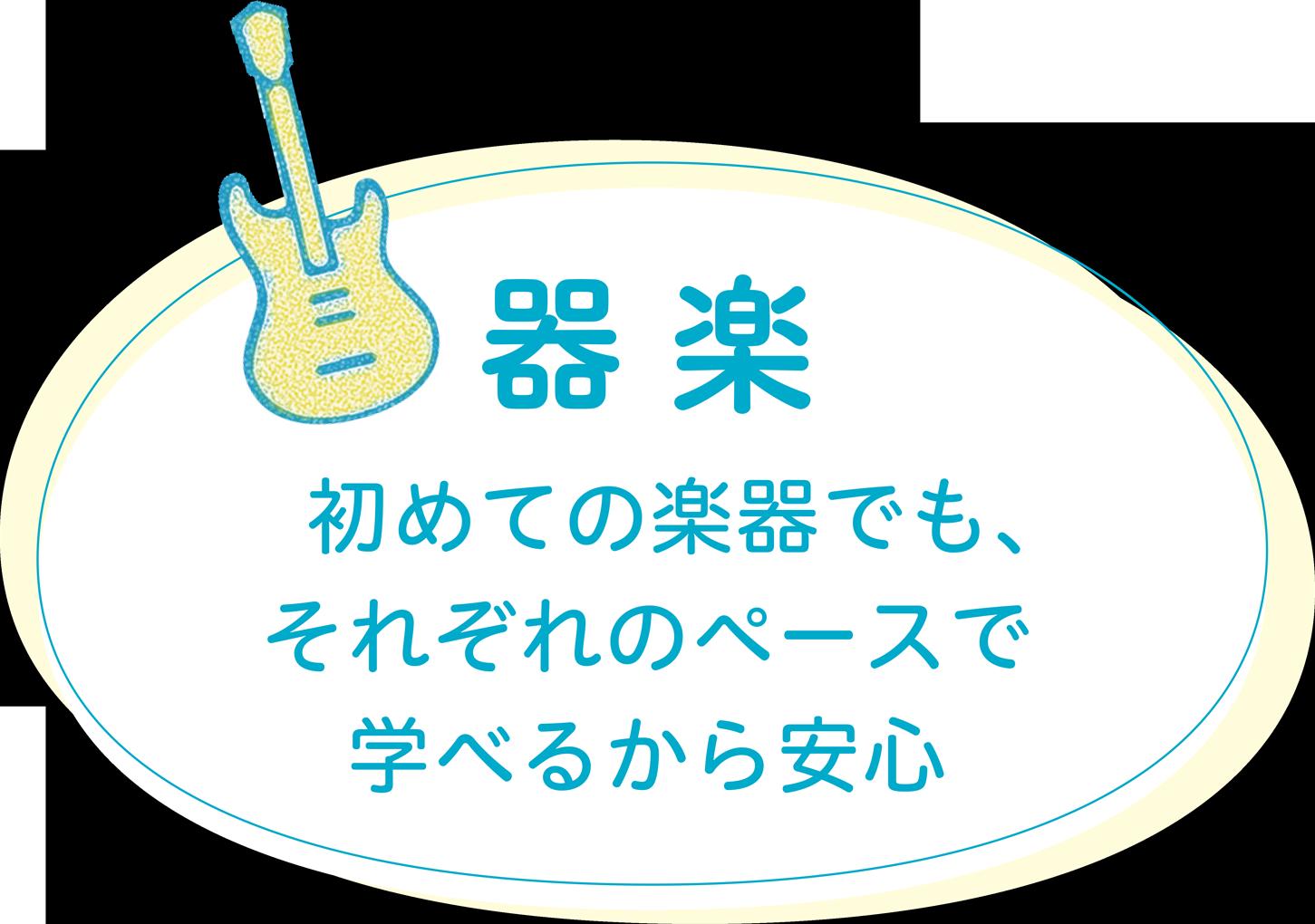 img_instrumental-music