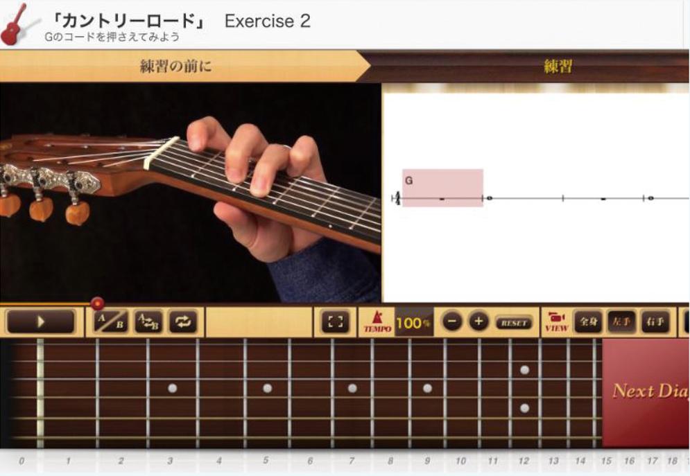 ギター用デジタル教材画面イメージ