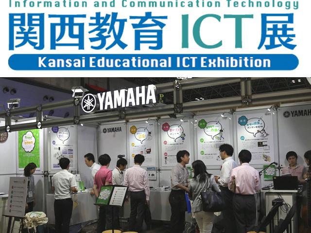 「第1回関西教育ICT展」出展のご案内