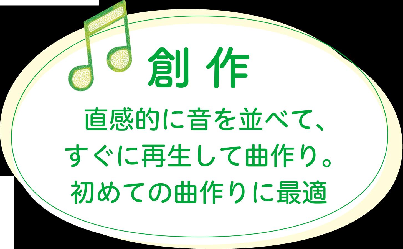 創作 直感的に音を並べて、すぐに再生して曲作り。初めての曲作りに最適
