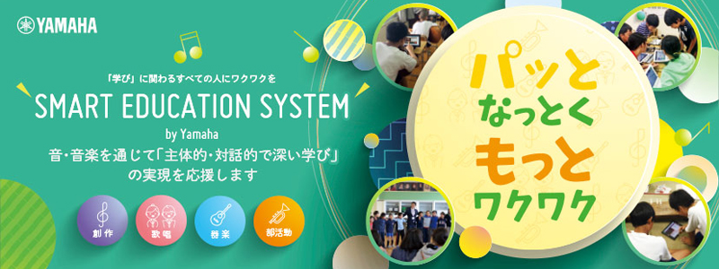 NEW EDUCATION EXPOに出展