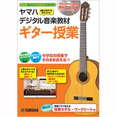 guitar jugyo