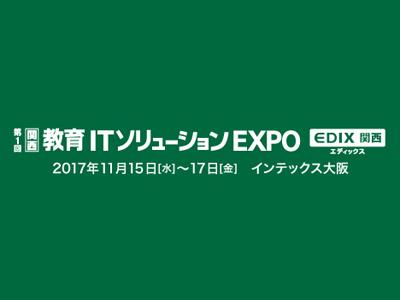 「第1回関西教育ITソリューションEXPO」出展のご案内