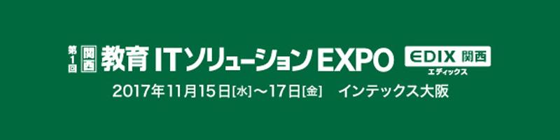「第7回教育ITソリューションEXPO」にブース出展
