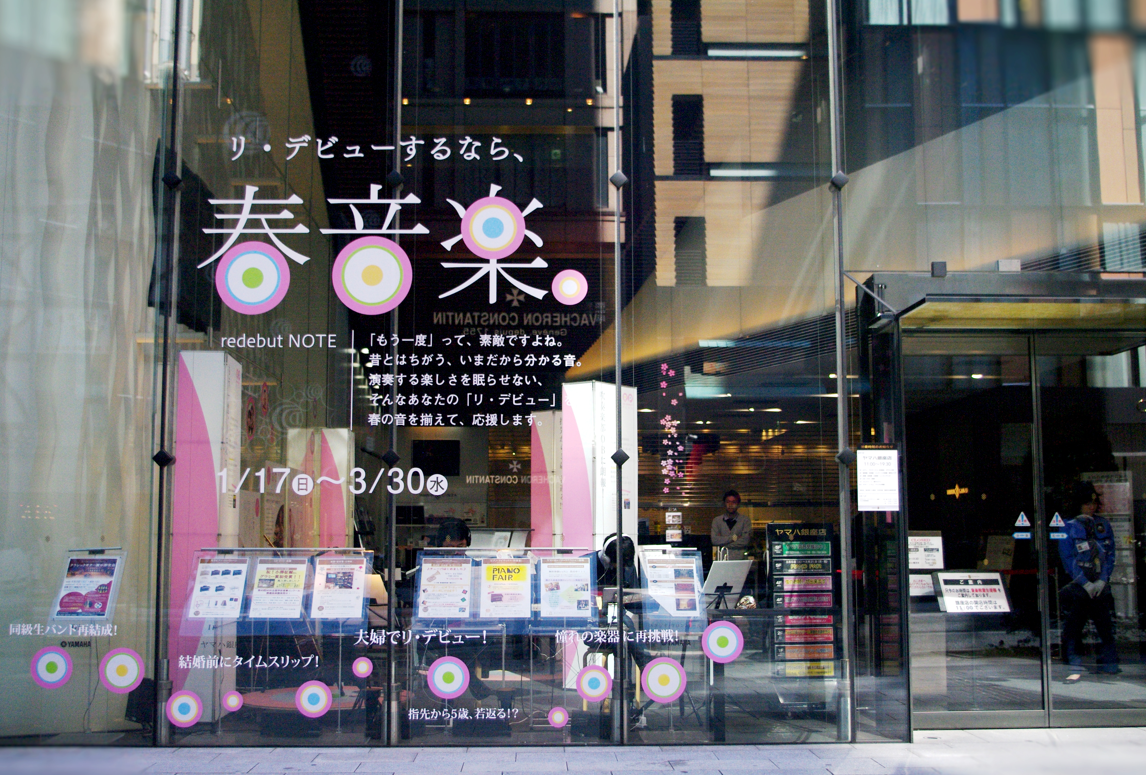 ginza-redebut-img00
